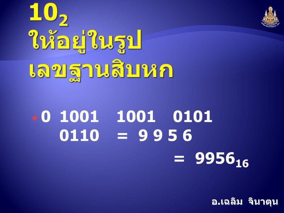 อ. เฉลิม จินาตุน  0100110010101 0110= 9 9 5 6 = 9956 16