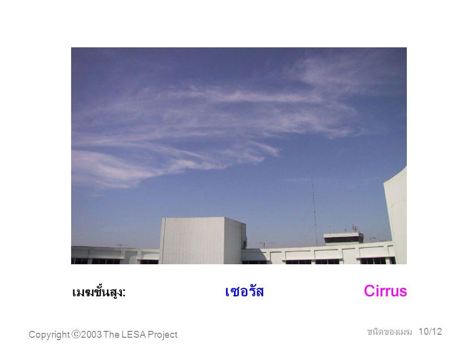 Copyright  2003 The LESA Project ชนิดของเมฆ 10/12 เมฆชั้นสูง: เซอรัส Cirrus