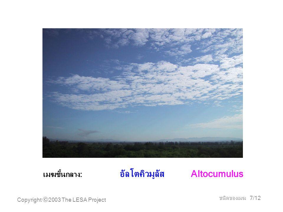 Copyright  2003 The LESA Project ชนิดของเมฆ 8/12 เมฆชั้นสูง: เซอโรคิวมูลัส Cirrocumulus