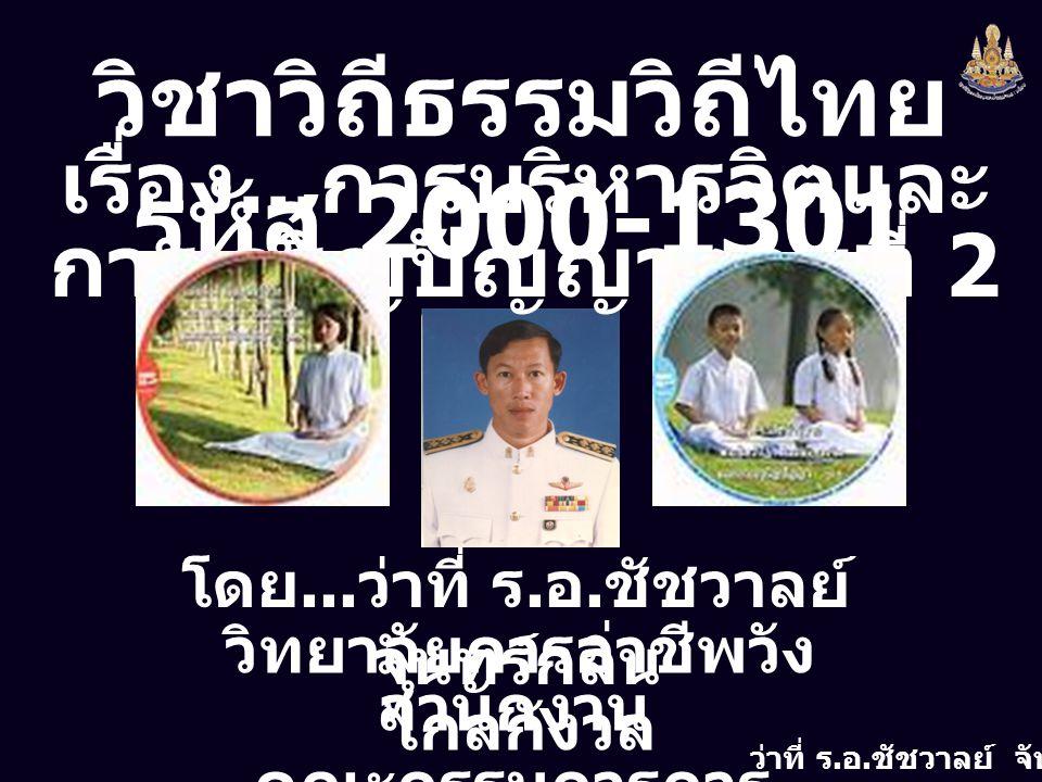 ว่าที่ ร. อ. ชัชวาลย์ จันทร์กลิ่น วิชาวิถีธรรมวิถีไทย รหัส 2000-1301 โดย... ว่าที่ ร. อ. ชัชวาลย์ จันทร์กลิ่น วิทยาลัยการอาชีพวัง ไกลกังวล เรื่อง... ก