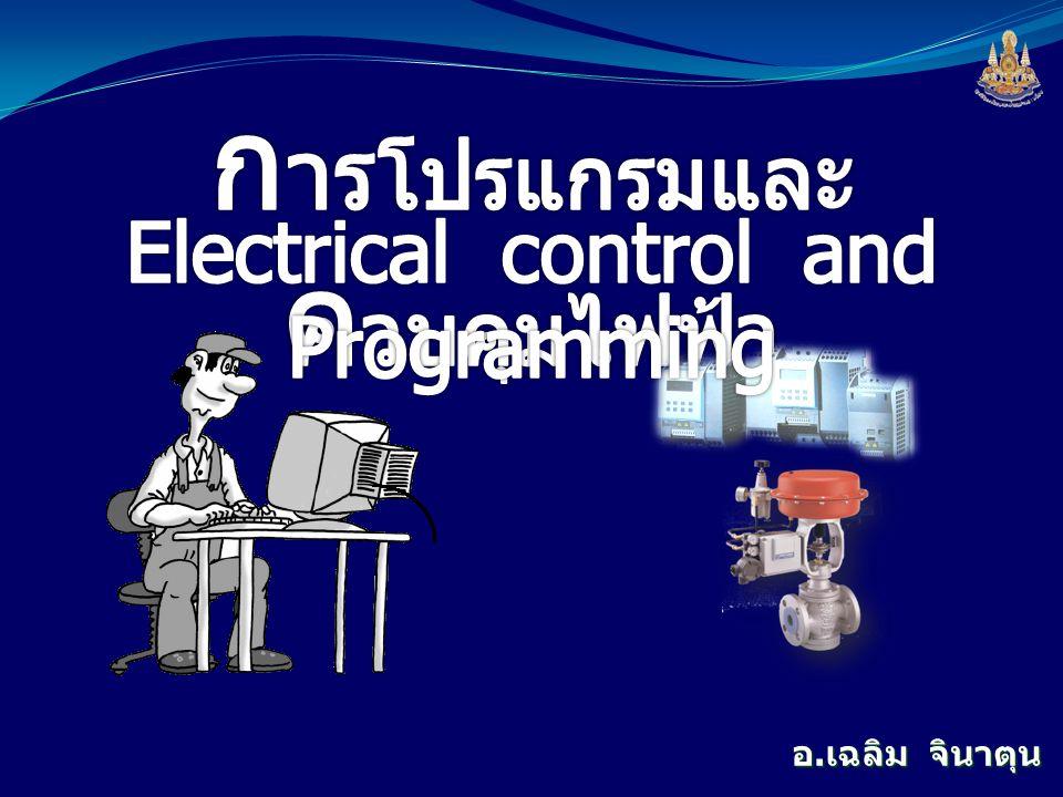 แบบวงจรแสดงงาน จริง Working diagram or wiring diagram
