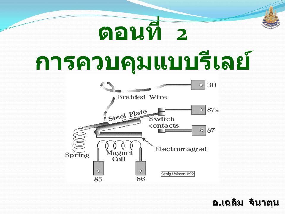 อ.เฉลิม จินาตุน จุดประสงค์การสอน 1. มีความรู้ความเข้าใจ เกี่ยวกับระบบควบคุม แบบรีเลย์ 2.