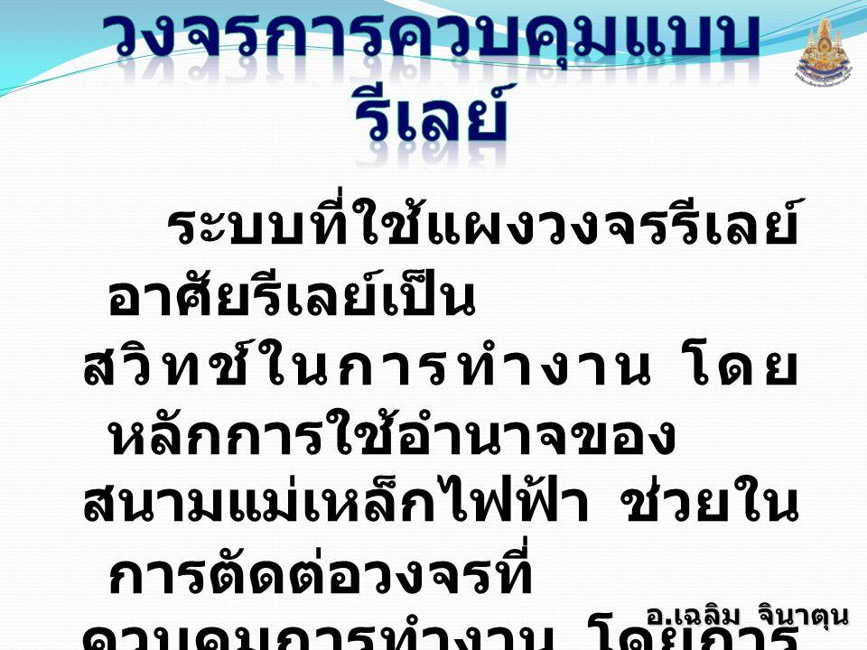 อ. เฉลิม จินาตุน รีเลย์ (Relay)