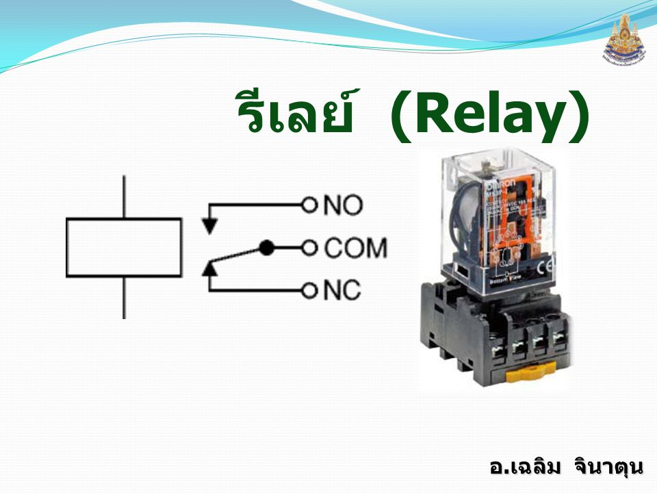 อ. เฉลิม จินาตุน วงจร ควบคุม การทำงาน เปิด - ปิด On-Off Circuit