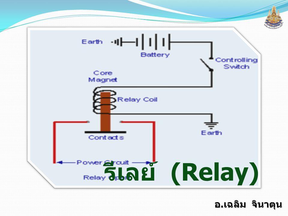อ. เฉลิม จินาตุน วงจรรักษา สภาพ Interlock Circuit