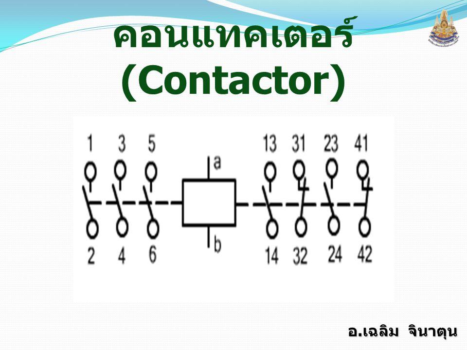 อ. เฉลิม จินาตุน คอนแทคเตอร์ (Contactor