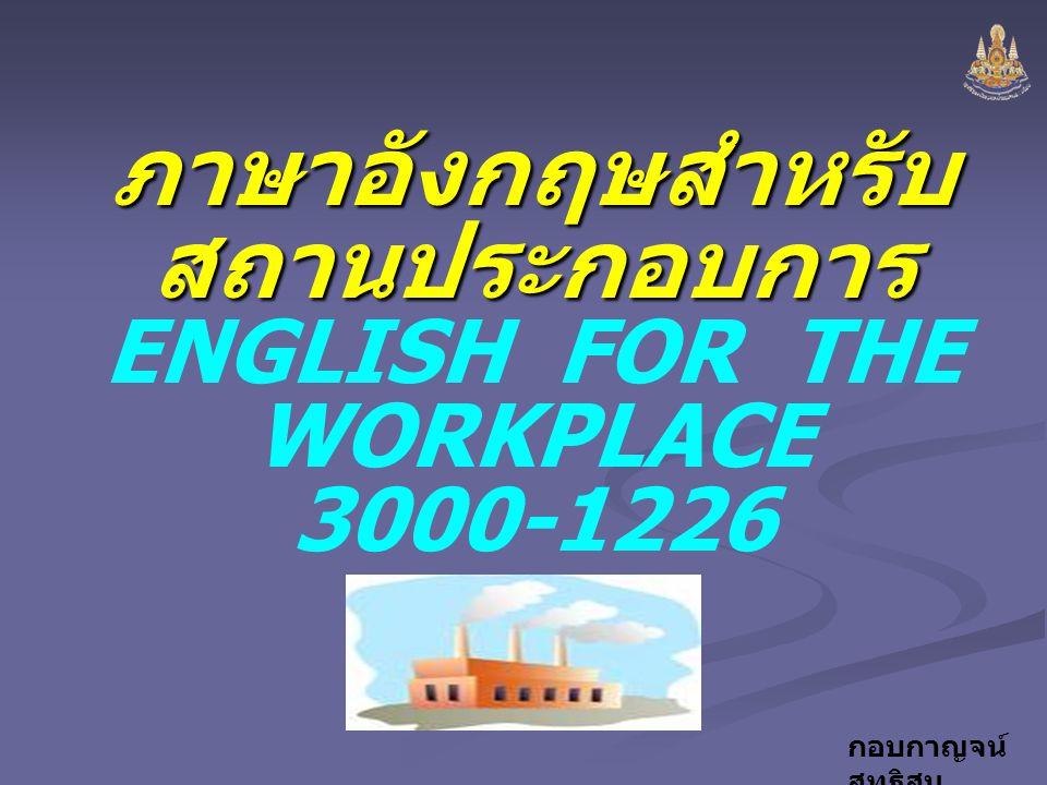 กอบกาญจน์ สุทธิสม ภาษาอังกฤษสำหรับ สถานประกอบการ ภาษาอังกฤษสำหรับ สถานประกอบการ ENGLISH FOR THE WORKPLACE 3000-1226