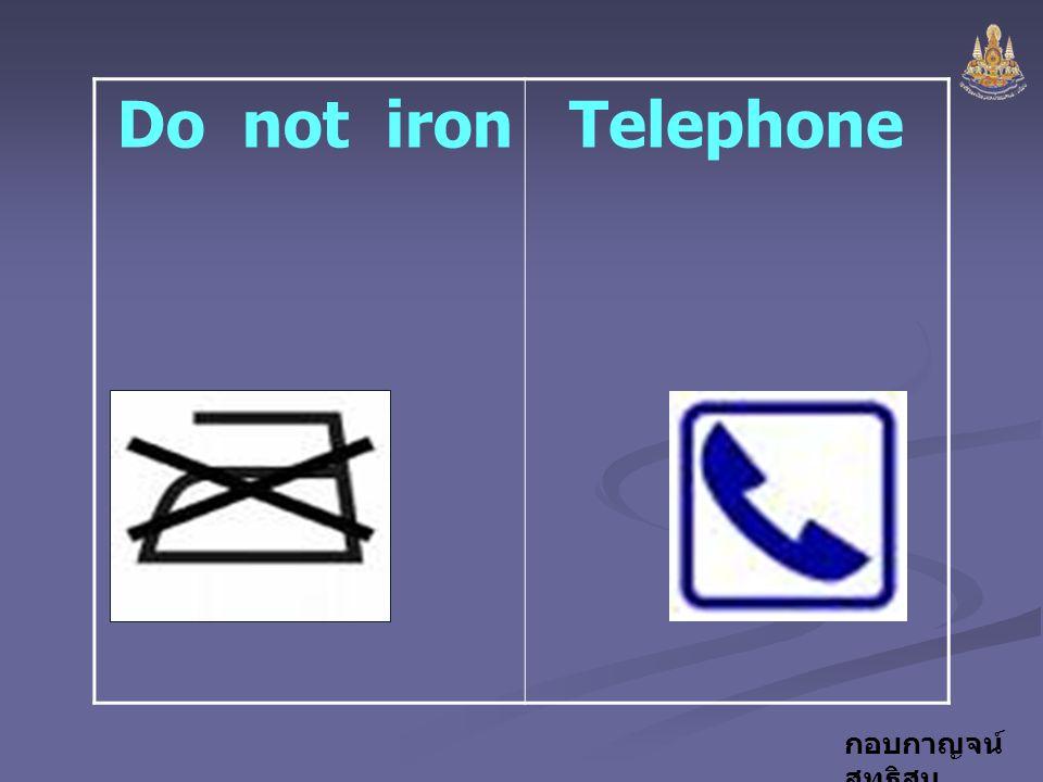 กอบกาญจน์ สุทธิสม Do not ironTelephone