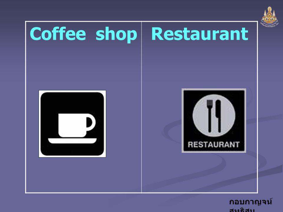 กอบกาญจน์ สุทธิสม Coffee shopRestaurant