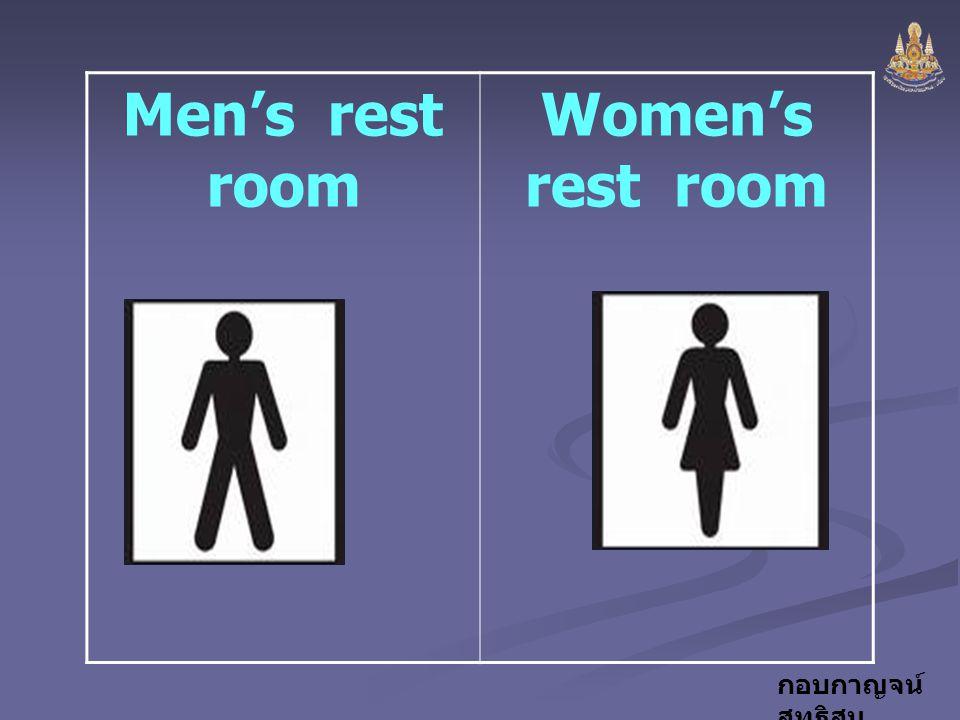 กอบกาญจน์ สุทธิสม Men's rest room Women's rest room