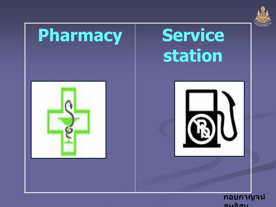 กอบกาญจน์ สุทธิสม PharmacyService station
