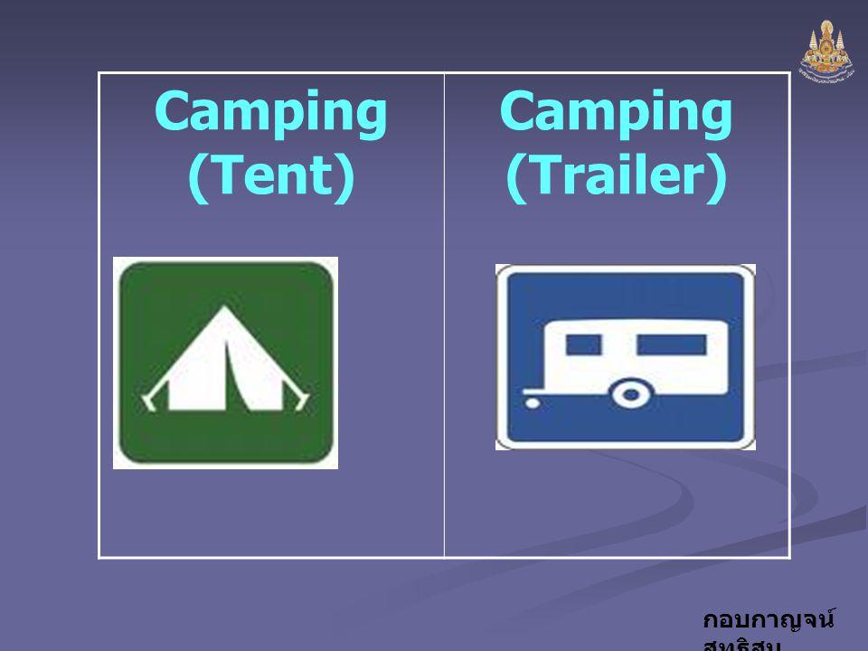 กอบกาญจน์ สุทธิสม Camping (Tent) Camping (Trailer)