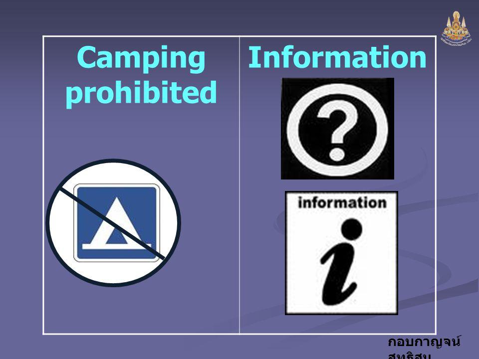 กอบกาญจน์ สุทธิสม Camping prohibited Information
