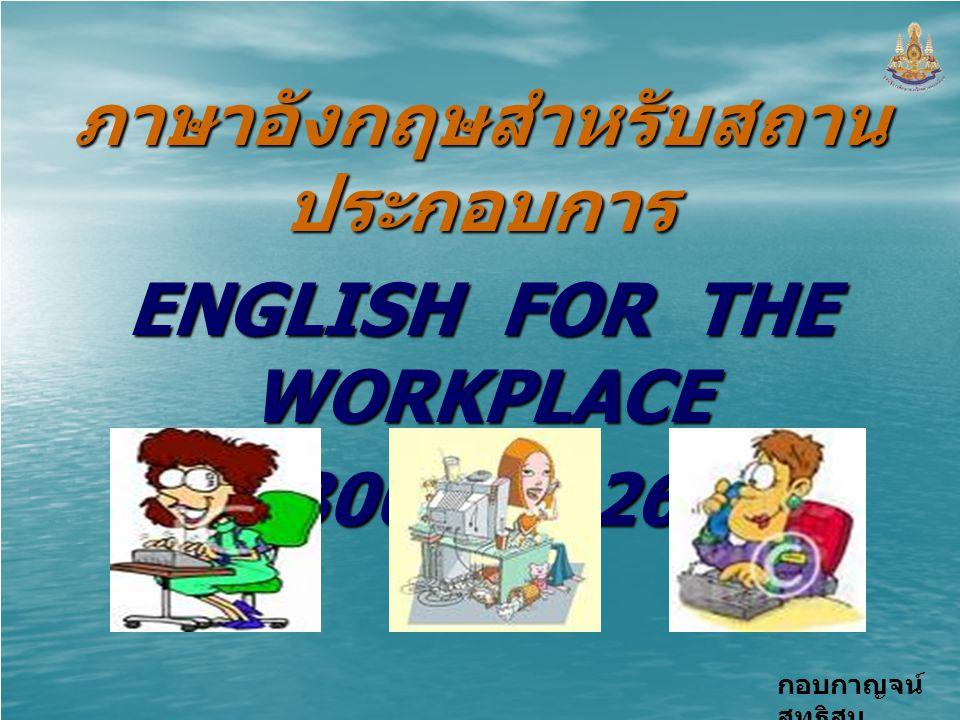 กอบกาญจน์ สุทธิสม 4.3.2 Office Equipment Nowadays office equipment is used in modern offices to increase work efficiency.