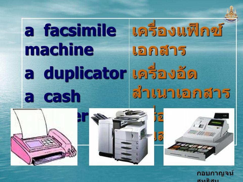 กอบกาญจน์ สุทธิสม a facsimile machine a duplicator a cash register เครื่องแฟ็กซ์ เอกสาร เครื่องอัด สำเนาเอกสาร เครื่องบันทึก เงินสด