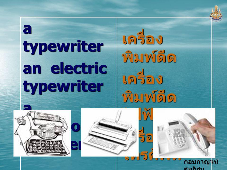 กอบกาญจน์ สุทธิสม a typewriter an electric typewriter a telephone receiver เครื่อง พิมพ์ดีด เครื่อง พิมพ์ดีด ไฟฟ้า เครื่องรับ โทรศัพท์