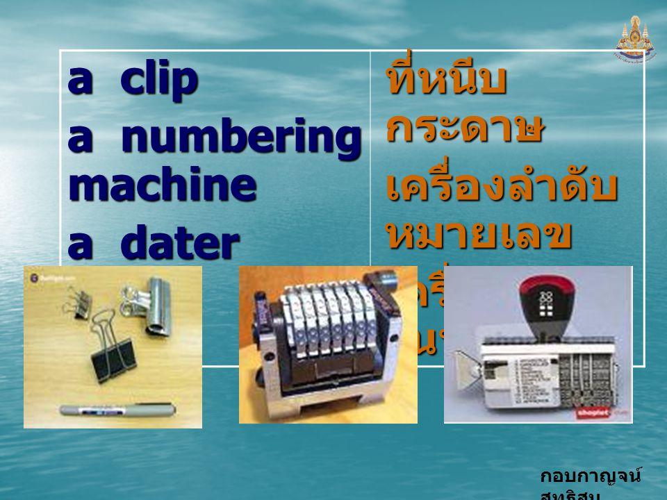 กอบกาญจน์ สุทธิสม a clip a numbering machine a dater ที่หนีบ กระดาษ เครื่องลำดับ หมายเลข เครื่องลำดับ วันที่