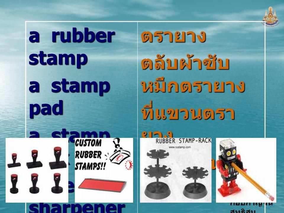 กอบกาญจน์ สุทธิสม a rubber stamp a stamp pad a stamp rack a pencil sharpener ตรายาง ตลับผ้าซับ หมึกตรายาง ที่แขวนตรา ยาง ที่เหลาดินสอ