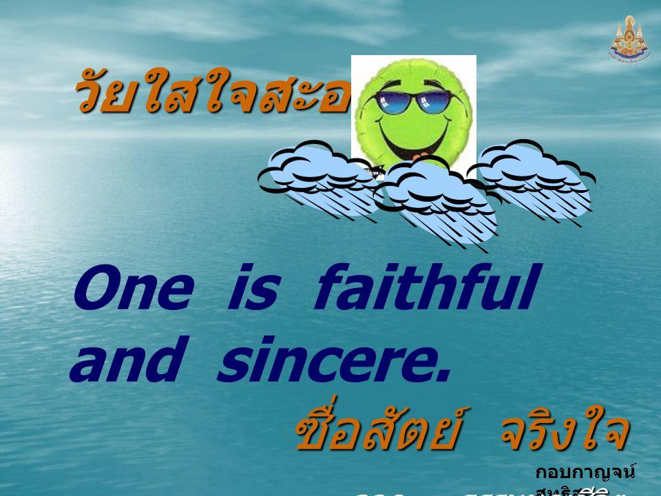 กอบกาญจน์ สุทธิสม วัยใสใจสะอาด One is faithful and sincere. ซื่อสัตย์ จริงใจ จาก..... ธรรมนูญชีวิต ซื่อสัตย์ จริงใจ จาก..... ธรรมนูญชีวิต