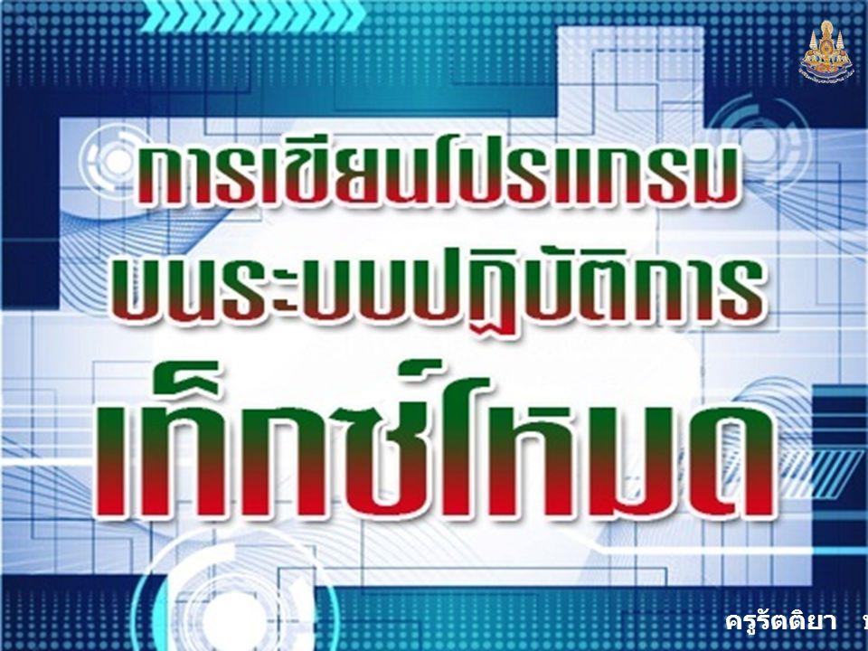 ครูรัตติยา บุญเกิด while (condition) { statement; if (condition) continue; }
