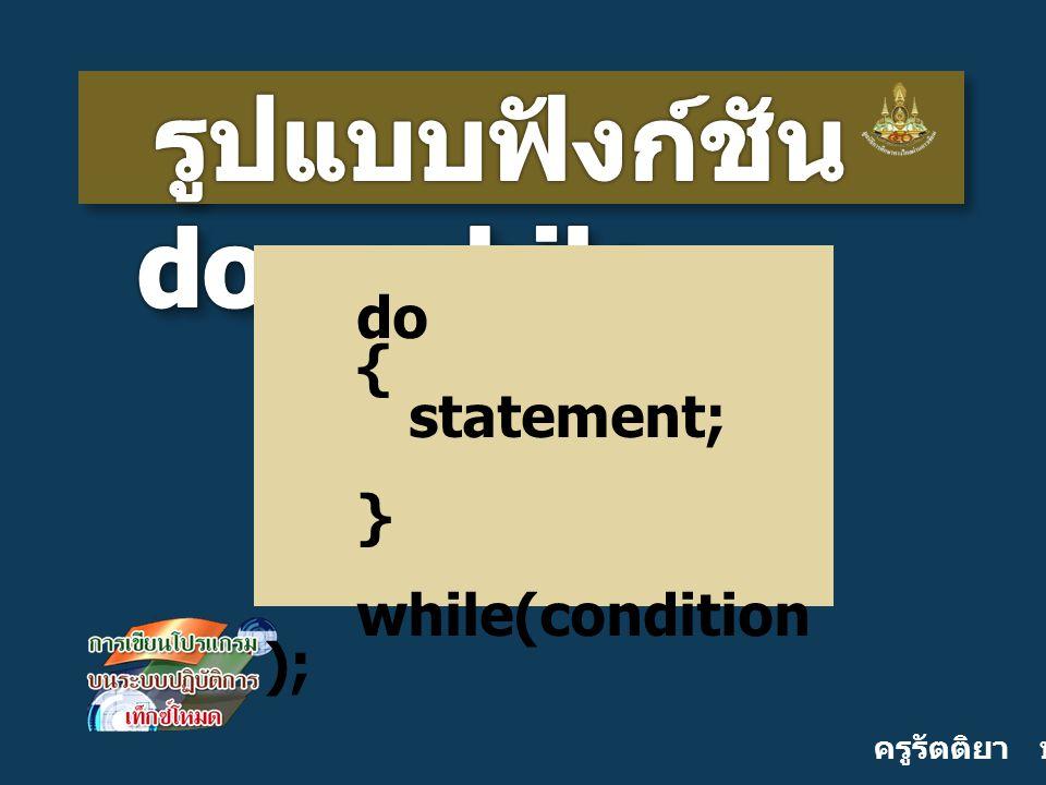 ครูรัตติยา บุญเกิด do { statement; } while(condition );