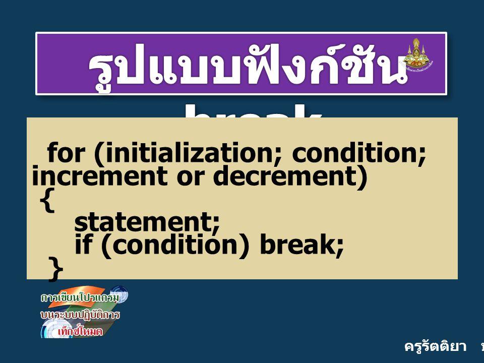 ครูรัตติยา บุญเกิด for (initialization; condition; increment or decrement) { statement; if (condition) break; }