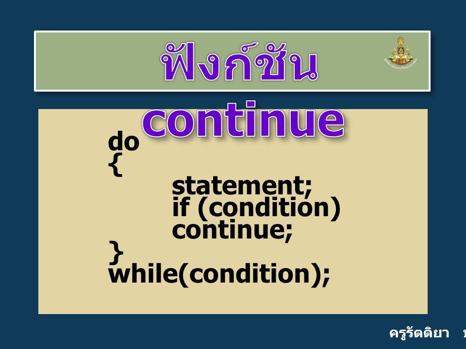 ครูรัตติยา บุญเกิด do { statement; if (condition) continue; } while(condition);
