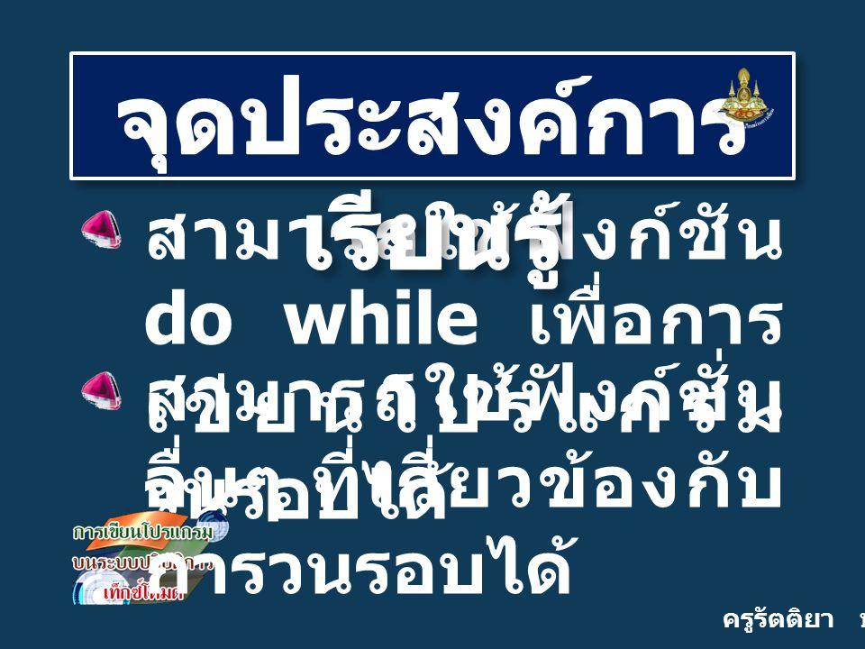 ครูรัตติยา บุญเกิด while (condition) { statement; if (condition) break; }