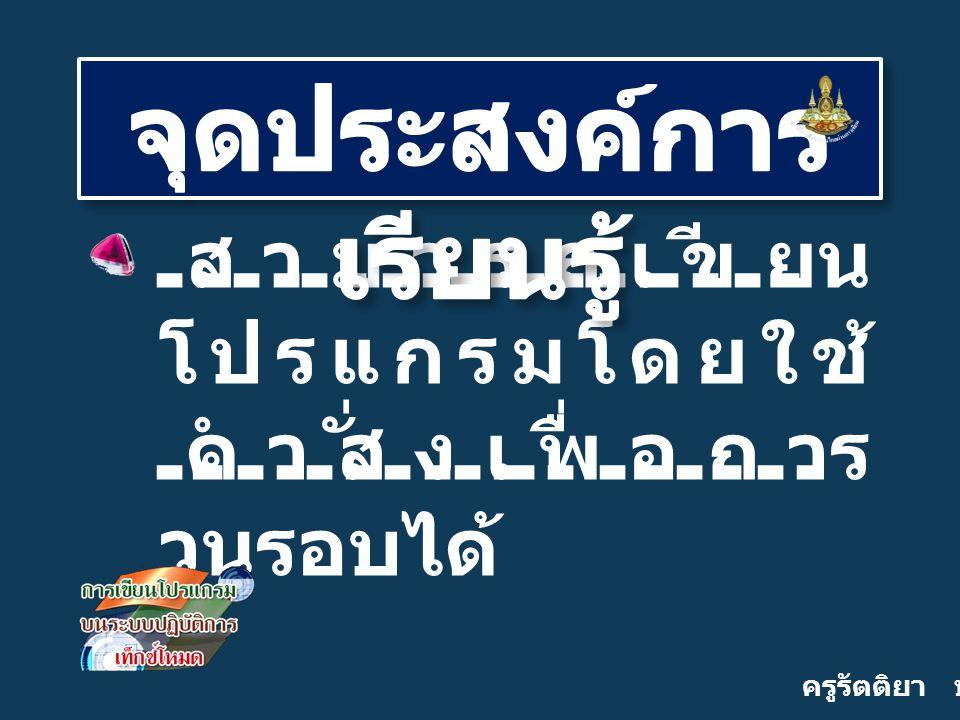 ครูรัตติยา บุญเกิด do { statement; if (condition) break; } while(condition);