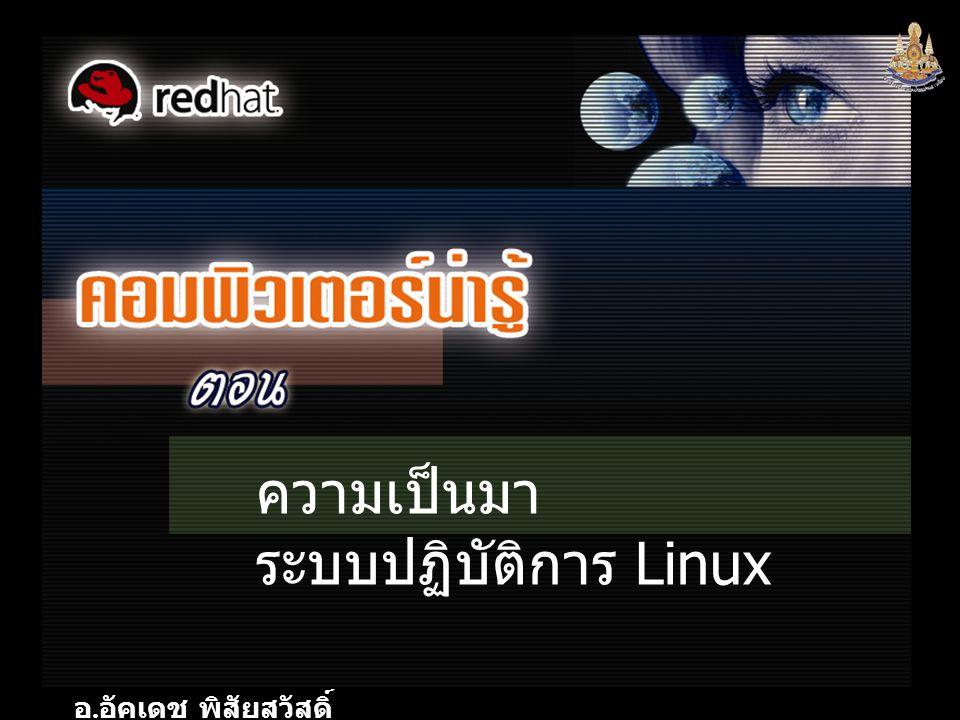 ความเป็นมา ระบบปฏิบัติการ Linux
