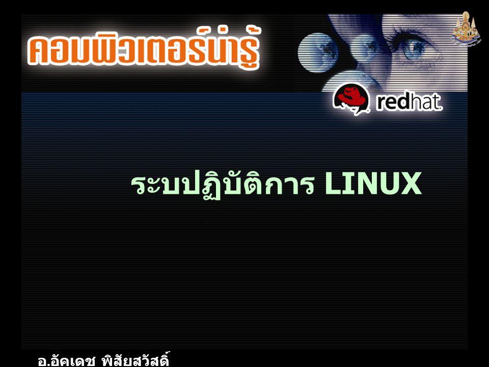 อ. อัคเดช พิสัยสวัสดิ์ ระบปฏิบัติการ LINUX