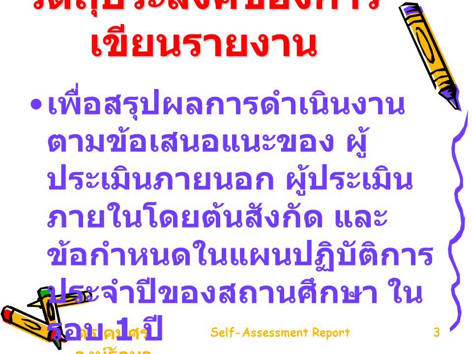 ดร. คมศร วงษ์รักษา Self-Assessment Report3 วัตถุประสงค์ของการ เขียนรายงาน เพื่อสรุปผลการดำเนินงาน ตามข้อเสนอแนะของ ผู้ ประเมินภายนอก ผู้ประเมิน ภายในโ