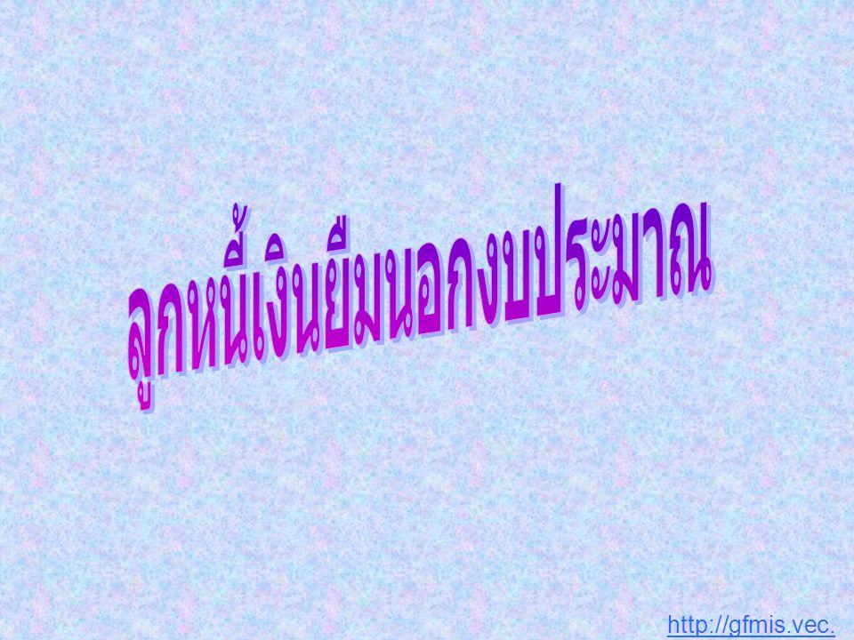 http://gfmis.vec. go.th