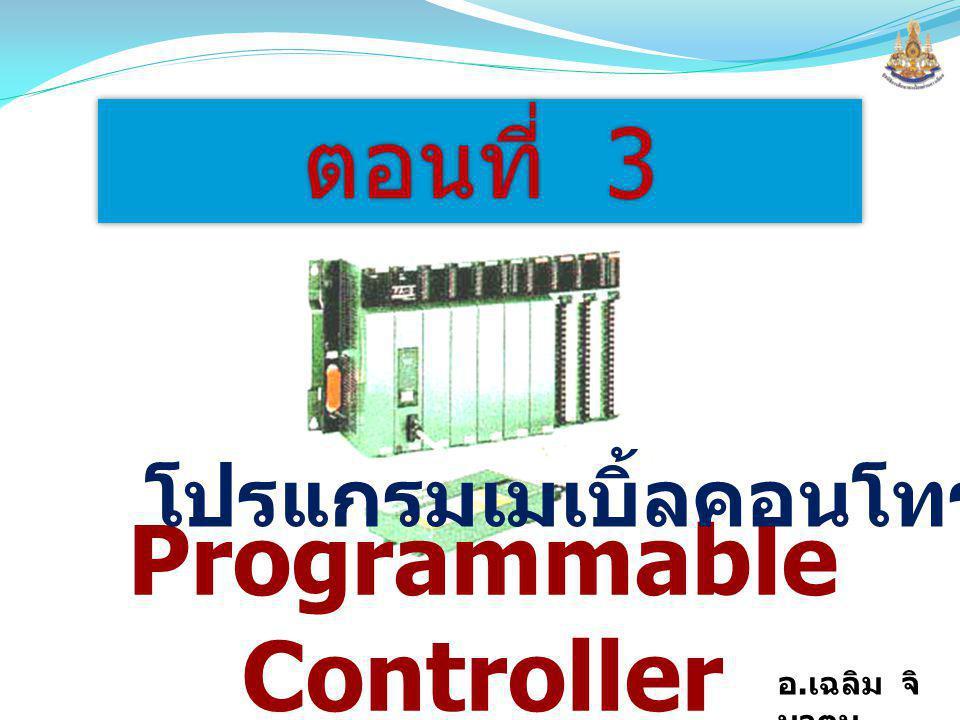อ. เฉลิม จิ นาตุน Hardwire VS Programming