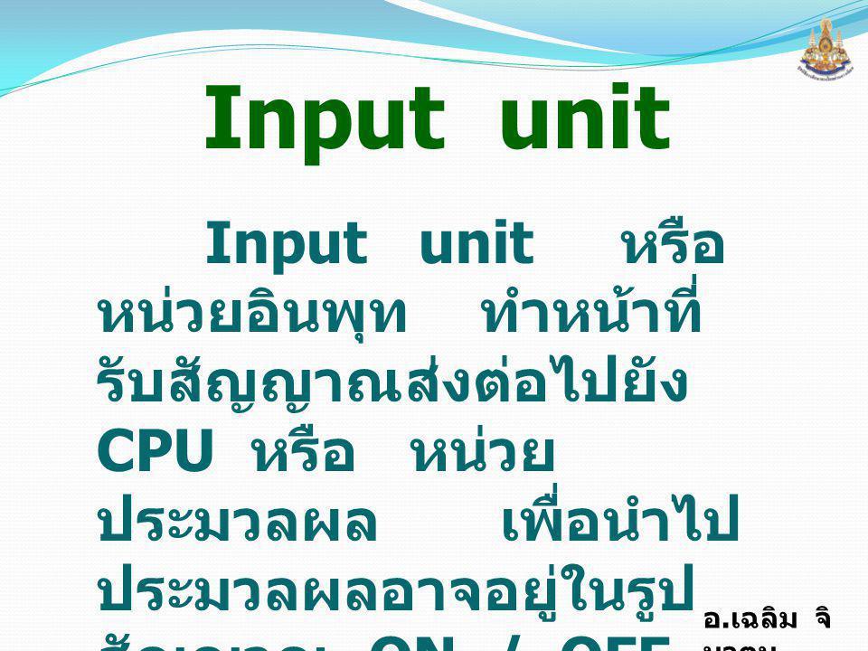 อ. เฉลิม จิ นาตุน IN PU T UN IT CPU INPUT DEVICE PUSH BUTTON LIMIT SWITCH SENSOR ETC.