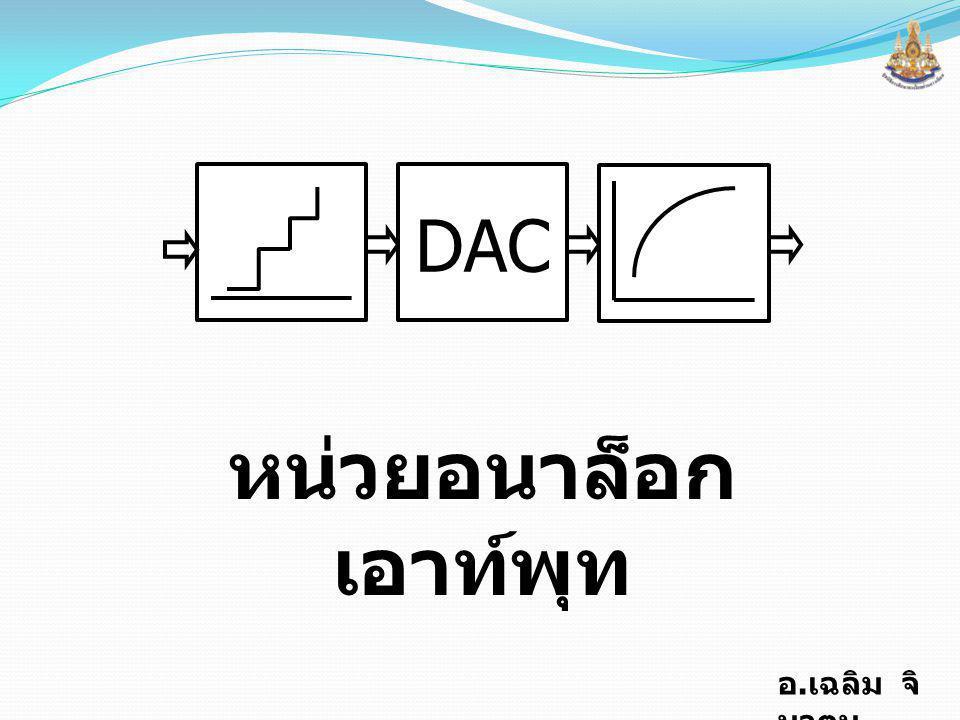อ. เฉลิม จิ นาตุน DAC หน่วยอนาล็อก เอาท์พุท