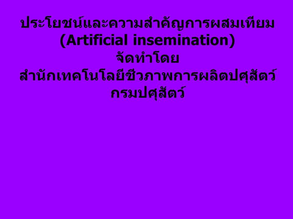 ประโยชน์และความสำคัญการผสมเทียม (Artificial insemination) จัดทำโดย สำนักเทคโนโลยีชีวภาพการผลิตปศุสัตว์ กรมปศุสัตว์