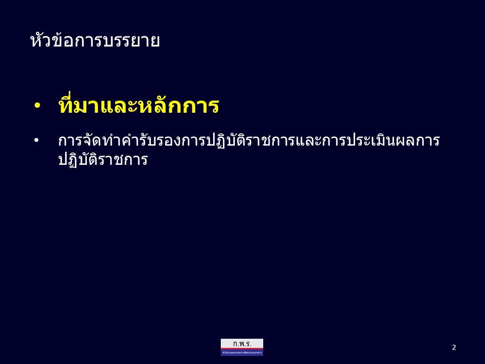 รัฐธรรมนูญแห่งราชอาณาจักรไทย พุทธศักราช 2550 3 มาตรา 78 (4) พัฒนาระบบงานภาครัฐ โดยมุ่งเน้นการพัฒนาคุณภาพ คุณธรรม และจริยธรรมของเจ้าหน้าที่ของรัฐ ควบคู่ไปกับการปรับปรุงรูปแบบและวิธีการ ทำงาน เพื่อให้การบริหารราชการแผ่นดินเป็นไปอย่างมีประสิทธิภาพ และ ส่งเสริมให้หน่วยงานของรัฐใช้หลักการบริหารกิจการบ้านเมืองที่ดีเป็นแนวทาง ในการปฏิบัติราชการ มาตรา 78 (5) จัดระบบงานราชการและงานของรัฐอย่างอื่น เพื่อให้การจัดทำ และการให้บริการสาธารณะเป็นไปอย่างรวดเร็ว มีประสิทธิภาพ โปร่งใส และ ตรวจสอบได้ โดยคำนึงถึงการมีส่วนร่วมของประชาชน มาตรา 78 (8) ดำเนินการให้ข้าราชการและเจ้าหน้าที่ของรัฐได้รับสิทธิ ประโยชน์อย่างเหมาะสม ที่มาและหลักการ