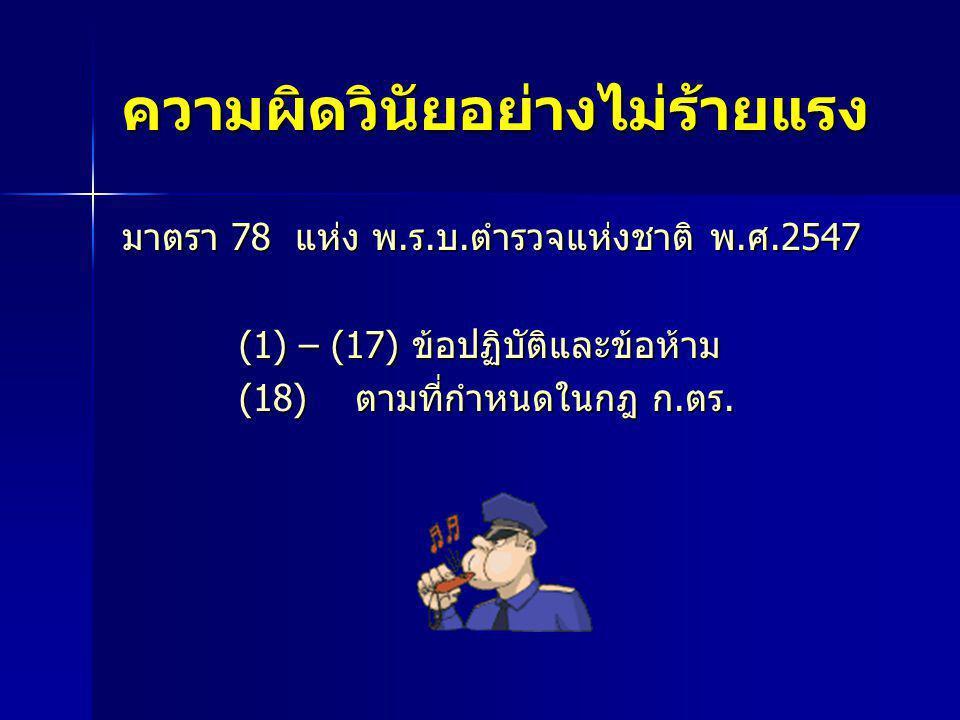 ความผิดวินัยอย่างไม่ร้ายแรง มาตรา 78 แห่ง พ.ร.บ.ตำรวจแห่งชาติ พ.ศ.2547 (1) – (17) ข้อปฏิบัติและข้อห้าม (1) – (17) ข้อปฏิบัติและข้อห้าม (18) ตามที่กำหน