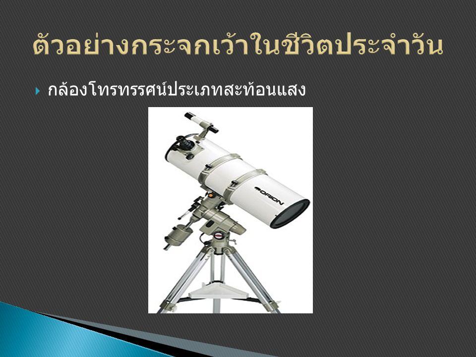  กล้องโทรทรรศน์ประเภทสะท้อนแสง