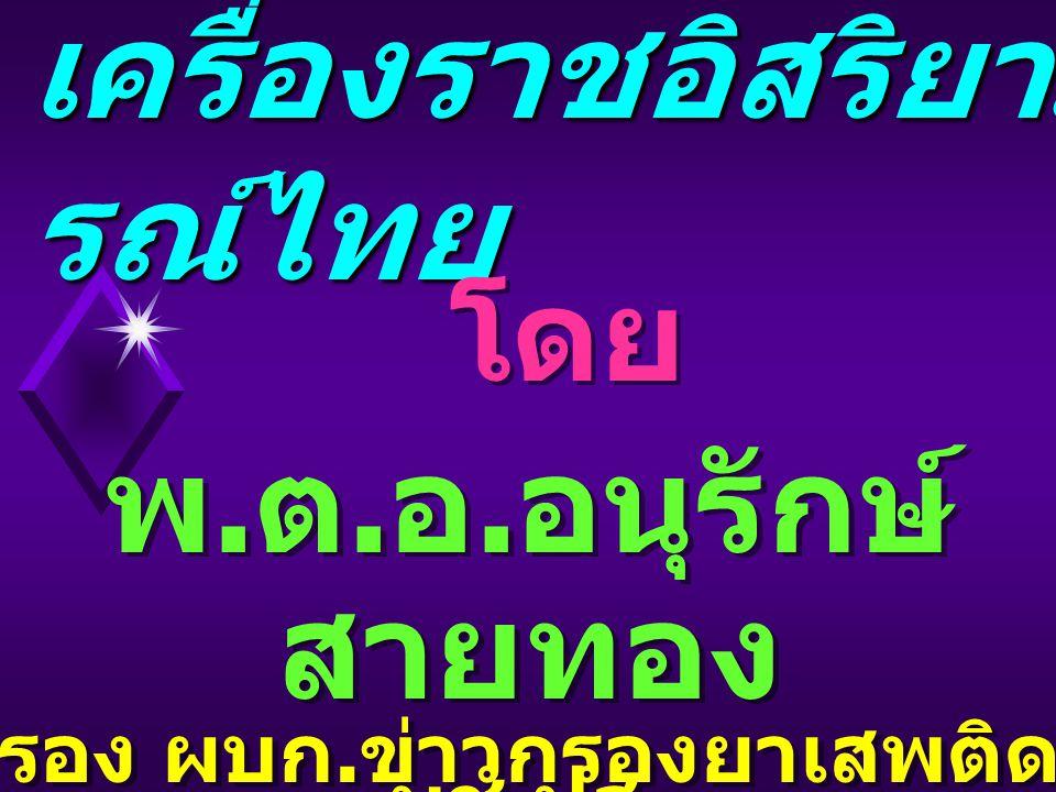 เครื่องราชอิสริยาภ รณ์ไทย พ. ต. อ. อนุรักษ์ สายทอง รอง ผบก. ข่าวกรองยาเสพติด บช. ปส. ๐ - ๘๑๘๑ - ๗ - ๐๓๐๓ พ. ต. อ. อนุรักษ์ สายทอง รอง ผบก. ข่าวกรองยาเ
