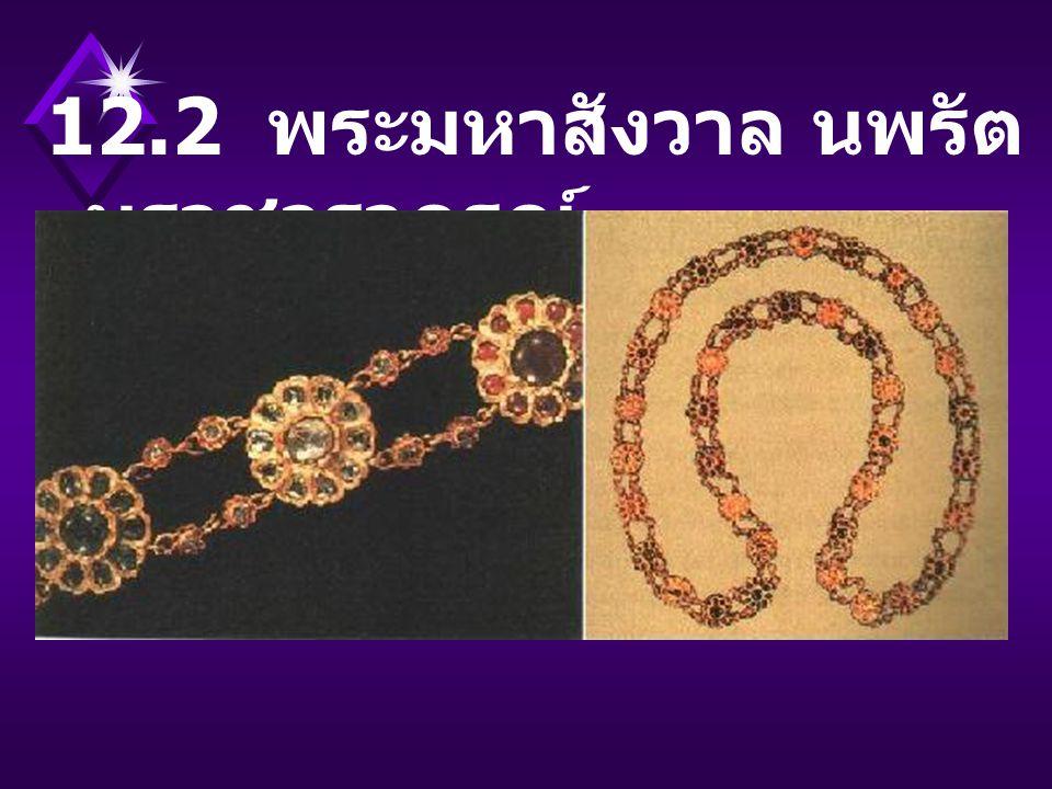 12.2 พระมหาสังวาล นพรัต นราชวราภรณ์