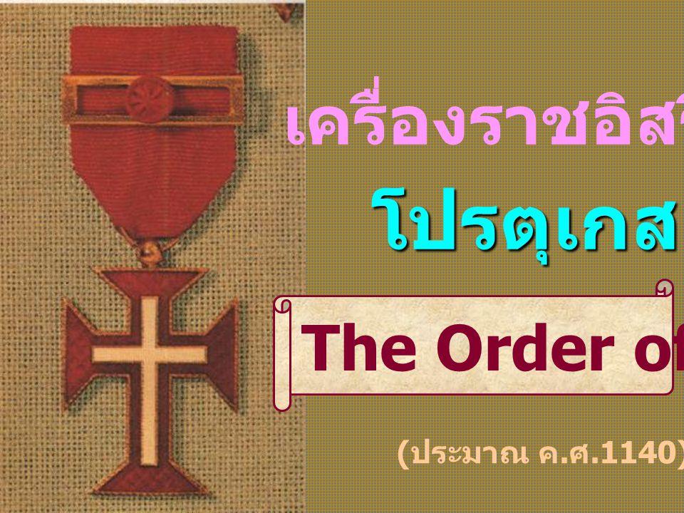 เครื่องราชอิสริยาภรณ์ โปรตุเกส The Order of Christ ( ประมาณ ค. ศ.1140)