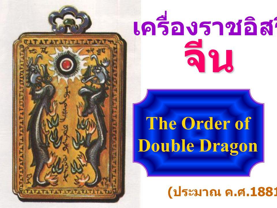 เครื่องราชอิสริยาภรณ์ จีน The Order of Double Dragon ( ประมาณ ค. ศ.1881)