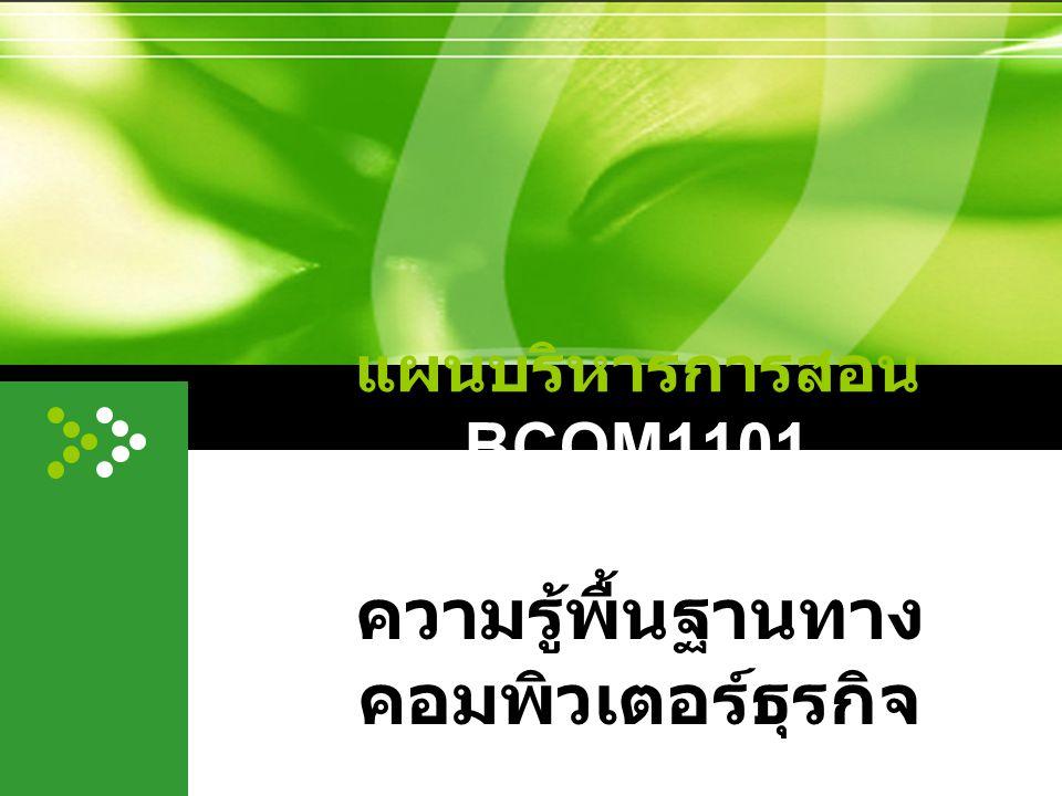 แผนบริหารการสอน BCOM1101 ความรู้พื้นฐานทาง คอมพิวเตอร์ธุรกิจ