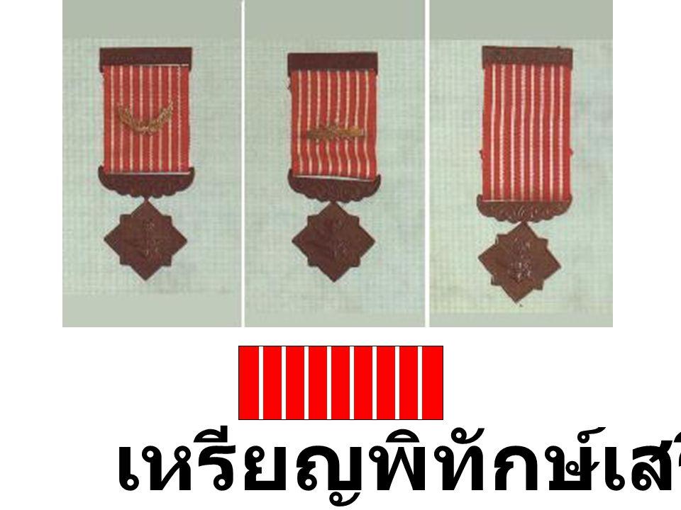 เหรียญพิทักษ์เสรีชน