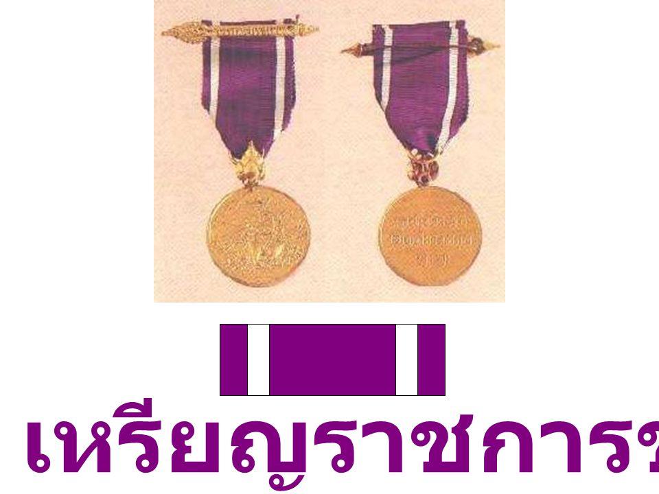 เหรียญราชการชายแดน