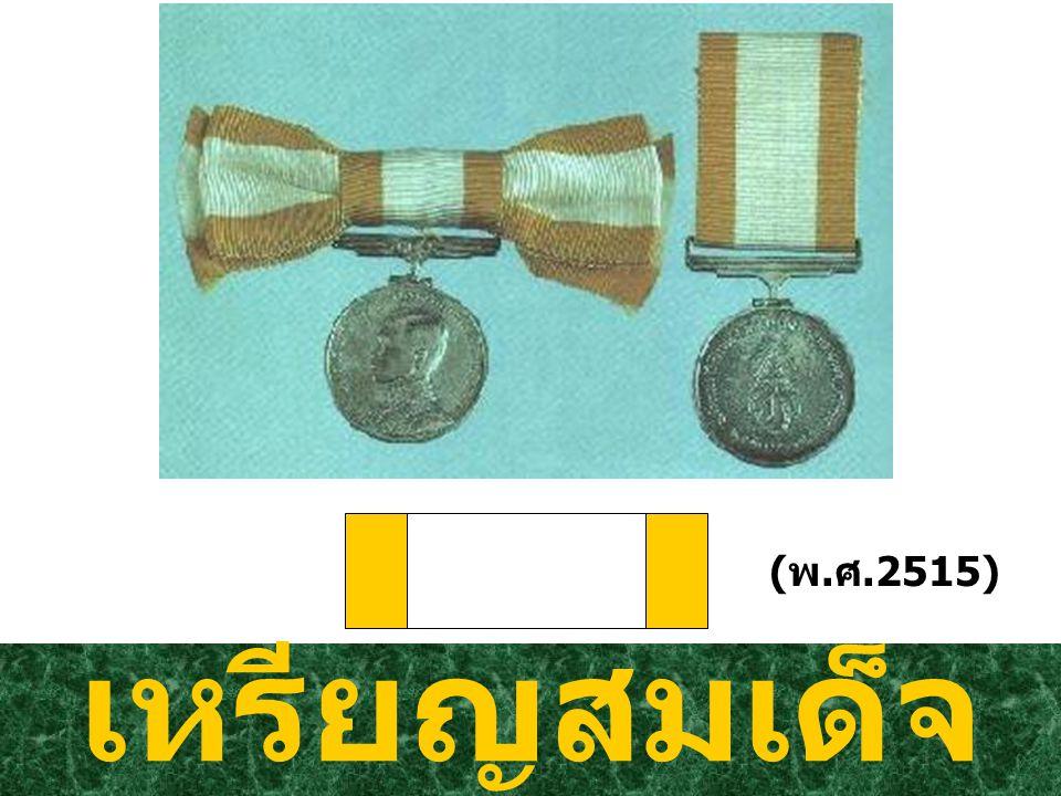 เหรียญสมเด็จ พระบรมฯ ( พ. ศ.2515)