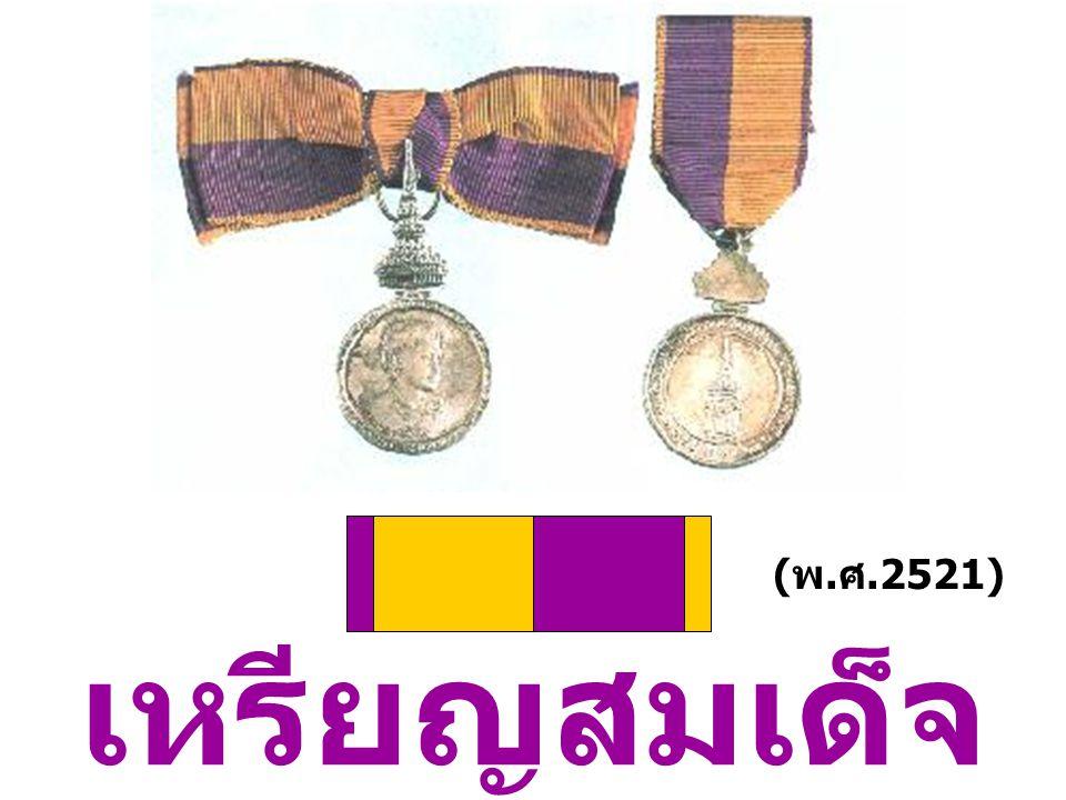 เหรียญสมเด็จ พระเทพ ฯ ( พ. ศ.2521)