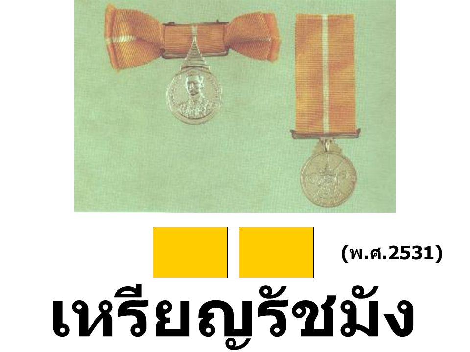 เหรียญรัชมัง คลาภิเษก ( พ. ศ.2531)